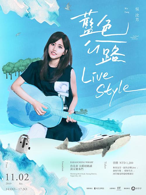 吳汶芳 藍色公路 Live Style